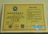 天将番茄视频官网公司评定为:AAA级企业信