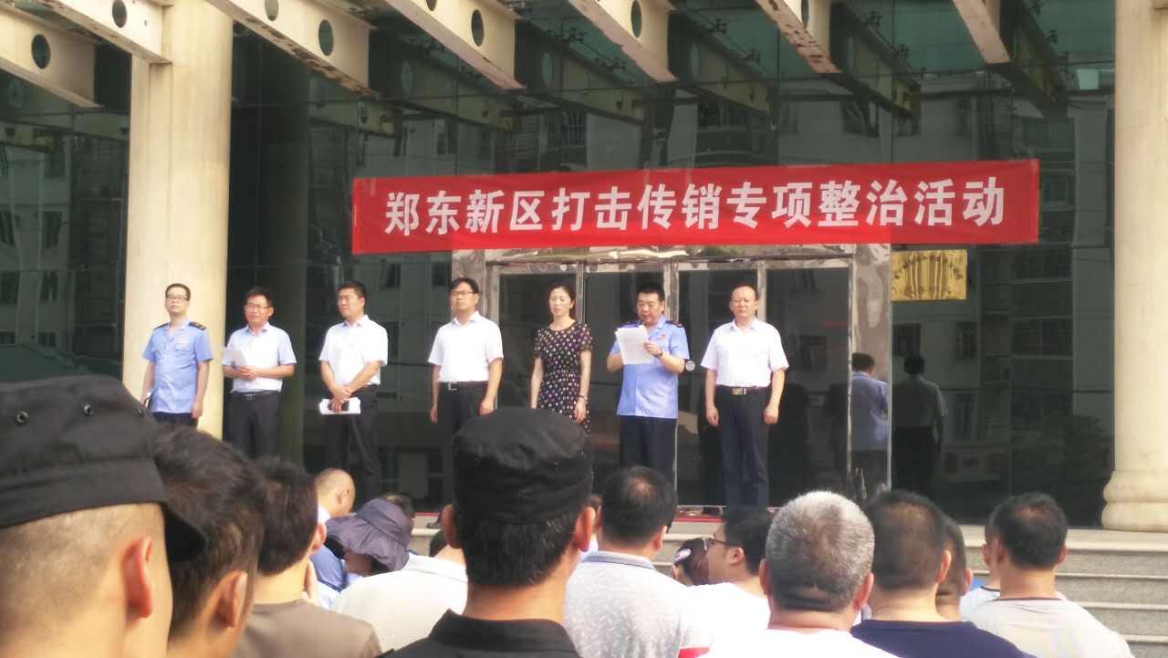 河南天将番茄视频官网助力郑东新区打击传